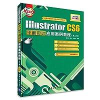 Illustrator CS6平面设计应用案例教程(第二版)(配光盘)(高等院校数字艺术设计系?