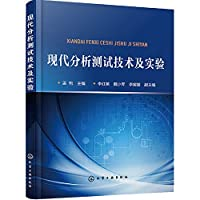 Modern analytical testing technology and experiment (Meng Zhe)(Chinese Edition)