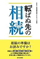 転ばぬ先の相続 (QP books)