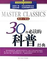 30部必读的科普经典——大师经典·读书计划