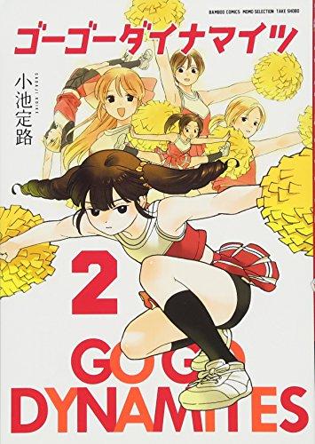 ゴーゴーダイナマイツ 2 (バンブーコミックス)の詳細を見る