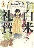 白米礼賛 1 (1巻) (思い出食堂コミックス)