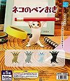 ネコのペンおき [全5種セット(フルコンプ)]