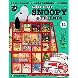 スヌーピー&フレンズ 14号 [分冊百科] (パーツ付) (つくって あつめる スヌーピー&フレンズ)