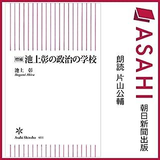 『増補 池上彰の政治の学校』のカバーアート