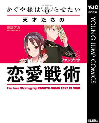 かぐや様は告らせたい 公式ファンブック ~天才たちの恋愛戦術~ (ヤングジャンプコミックスDIGITAL)