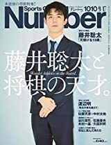 「Number」、初の将棋特集号が3万部増刷に