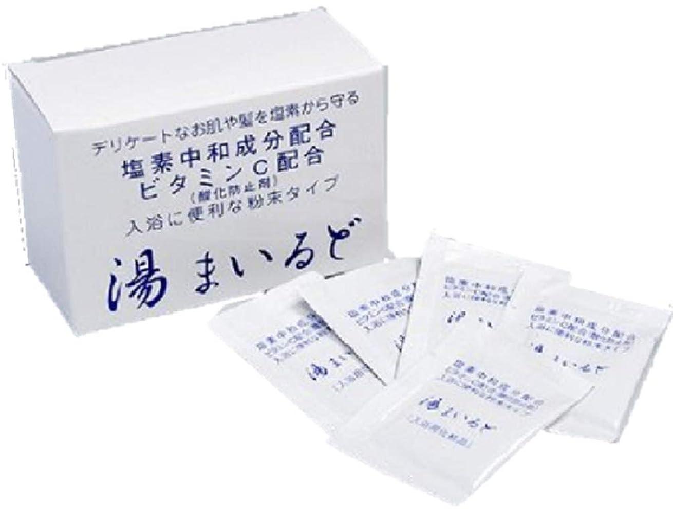 プレゼント溶接油塩素中和入浴剤 湯まいるど 30包