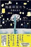 雨夜の星たち (文芸書)
