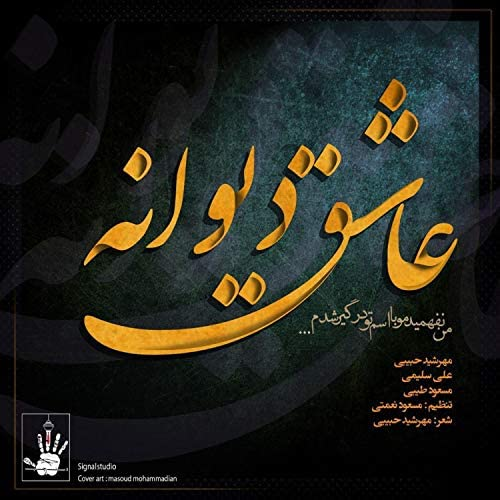 Mehrshid Habibi feat. Ali Salimi & Masoud Tayebi