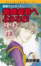 霊感ママシリーズ 3 霊感喫茶へようこそ! (ソノラマコミックス ほんとにあった怖い話コミックス 霊感ママシリーズ)