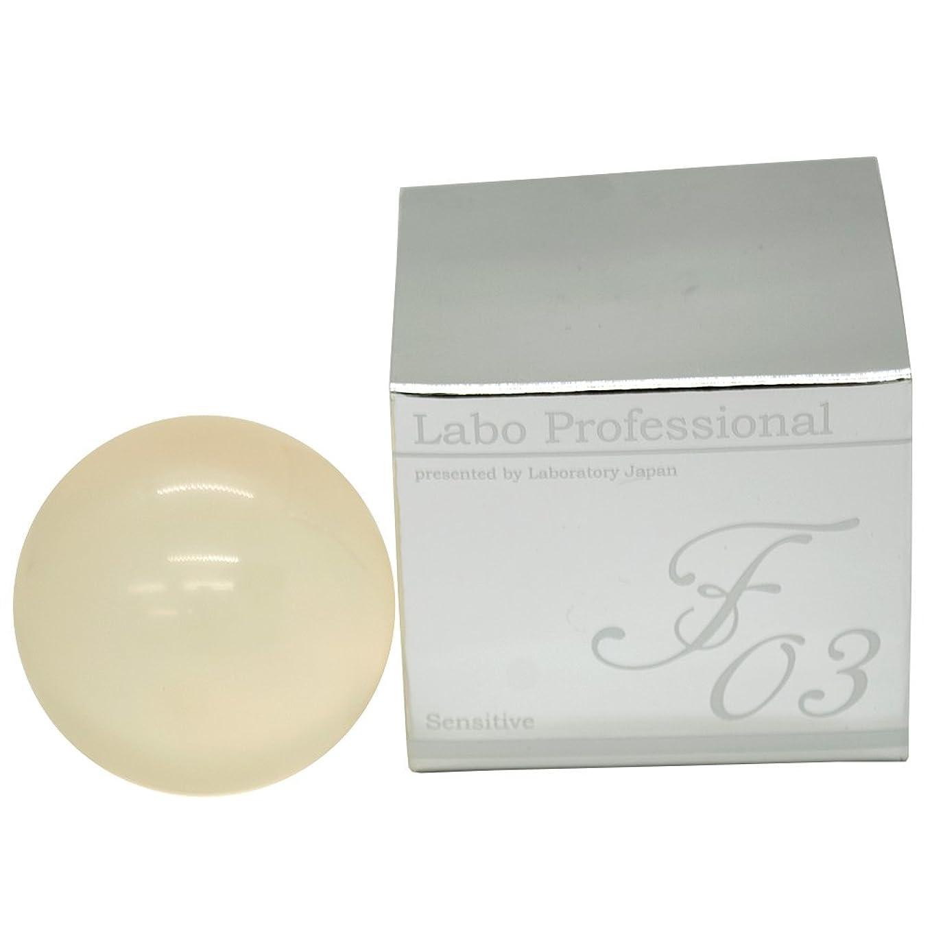 彼は機知に富んだ嘆願日本製【真性フコイダン配合】赤ちゃんから使える 敏感肌向け美容石鹸 Labo Professional F03