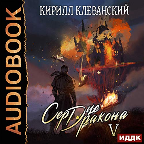 Dragon Heart, Book 5 (Russian Edition)  By  cover art