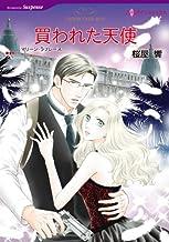 表紙: 買われた天使 (ハーレクインコミックス) | 桜屋 響