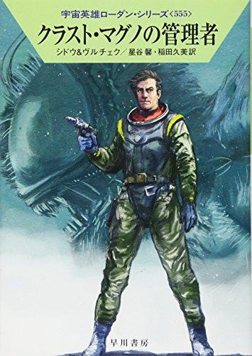 クラスト・マグノの管理者 (宇宙英雄ローダン・シリーズ555)