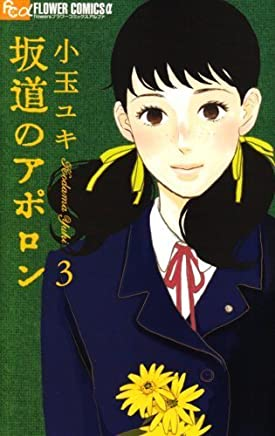 Sakamichi no Apollon Vol.3 [In Japanese] by Yuki Kodama (2009-01-01)