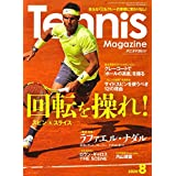 テニスマガジン 2020年 08 月号 特集:回転(スピン&スライス)を操れ!