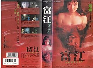 富江~アナザフェイス~ [VHS]