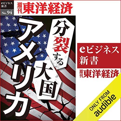 『分裂する大国アメリカ (週刊東洋経済eビジネス新書 No.94)』のカバーアート
