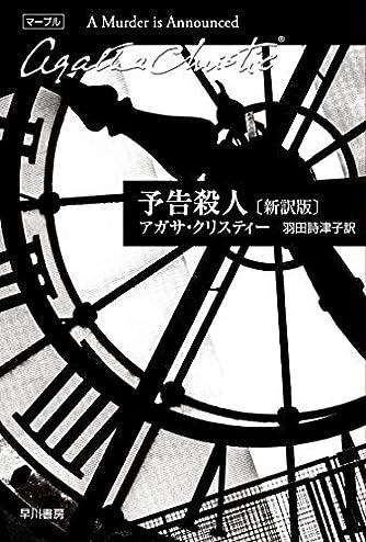 予告殺人〔新訳版〕 (クリスティー文庫)