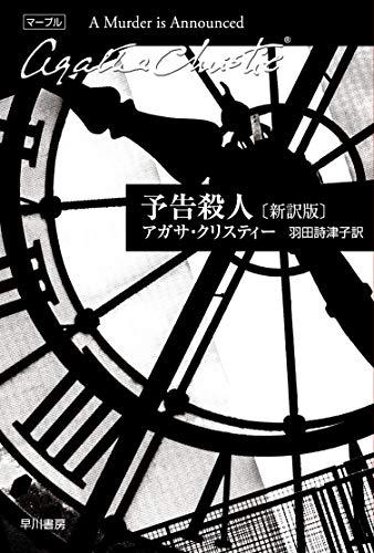 予告殺人〔新訳版〕 (ハヤカワ文庫 クリスティー文庫 38)