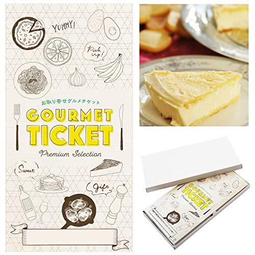 【 お取り寄せ グルメ チケット 】( 引換券 ・ ギフト券 ) 手作りチーズタルト ( 結婚 出産 誕生日 内祝い 御祝 御礼 )