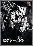セクシー地帯(ライン) [DVD]