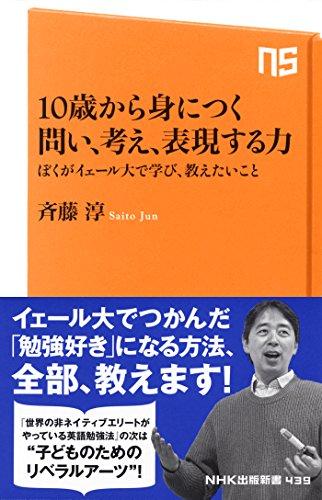 10歳から身につく 問い、考え、表現する力 ぼくがイェール大で学び、教えたいこと (NHK出版新書)の詳細を見る