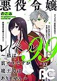 【電子版】B's-LOG COMIC 2020 Oct. Vol.93 [雑誌]
