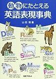 動物にたとえる英語表現事典