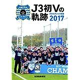 J3初Vの軌跡 ブラウブリッツ秋田 2017