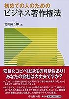 51mhnZkdHZL. SL200  - ビジネス著作権検定