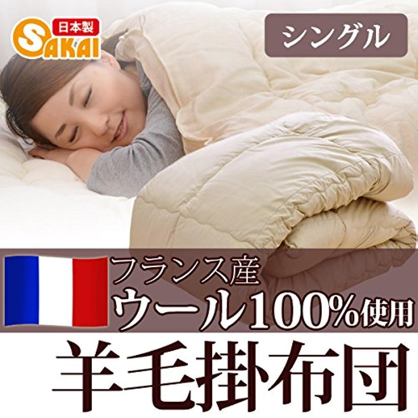 多数の軽く幸福【日本製】 フランス ウール100% 羊毛掛け布団 シングルサイズ