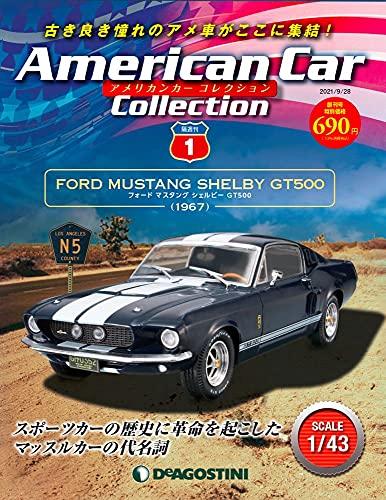 アメリカンカー コレクション 創刊号 (フォード マスタング シェルビー GT500) [分冊百科] (モデル付)