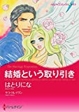 結婚という取り引き【分冊版】1巻 (ハーレクインコミックス)