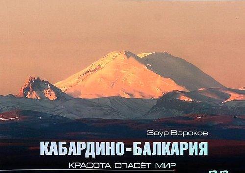 Kabardino-Balkariya. Krasota spaset mir. Fotoalbom