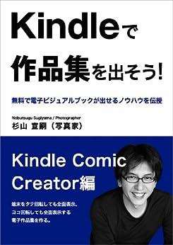 [杉山 宣嗣]のKindleで作品集を出そう! Kindle Comic Creator 編