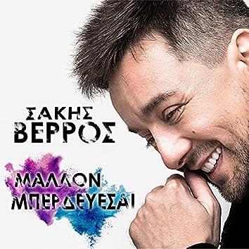Mallon Berdevesai