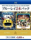 ピクセル/ジュマンジ[Blu-ray/ブルーレイ]