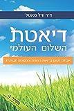 דיאטת השלום העולמי: אכילה למען בריאות רוחנית והרמוניה חברתית (Hebrew Edition)