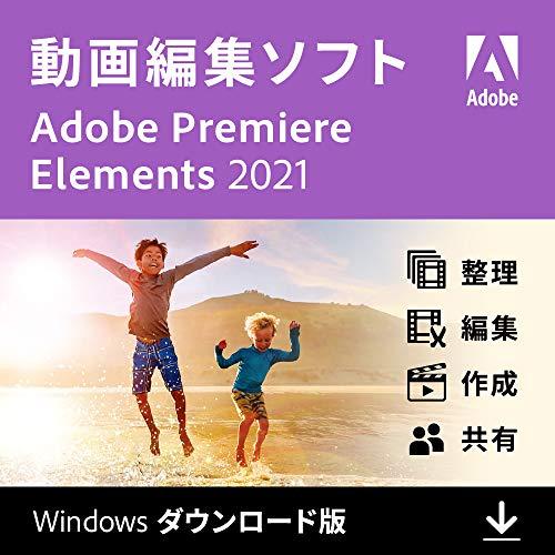 Adobe Premiere Elements 2021(最新)|通常版|Windows対応|オンラインコード版