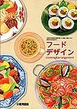 高等学校家庭科用 フードデザイン cooking&arrangement [家庭312]