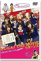 NMB48 げいにん! THE MOVIE リターンズ 卒業! お笑い青春ガールズ! ! 新たなる旅立ち 2枚組(本編ディスク1枚+特典ディスク1枚) [DVD]