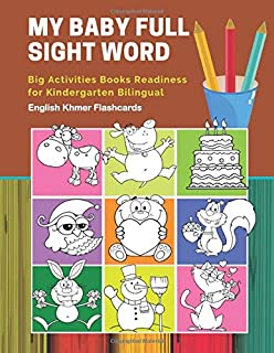 My Baby Full Sight Word Big Activities Books Readiness for Kindergarten Bilingual English Khmer Flashcards: Learn reading tracing workbook and fun ... with large educational coloring cartoon book.