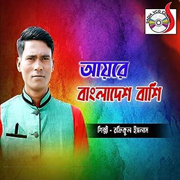 Aiyre Bangla Desh Bashi
