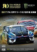2017 FIA 世界ラリークロス選手権 総集編 [DVD]