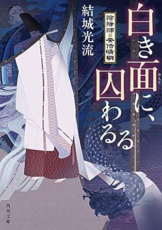 白き面に、囚わるる 陰陽師・安倍晴明 (角川文庫)