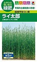 【緑肥】 タキイ種苗 超極早生らい麦 ライ太郎