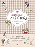 106 French Embroidery Stitch of K Blue (Korean Edition)