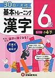 小学 基本トレーニング漢字6級:30日で完成  反復式+進級式